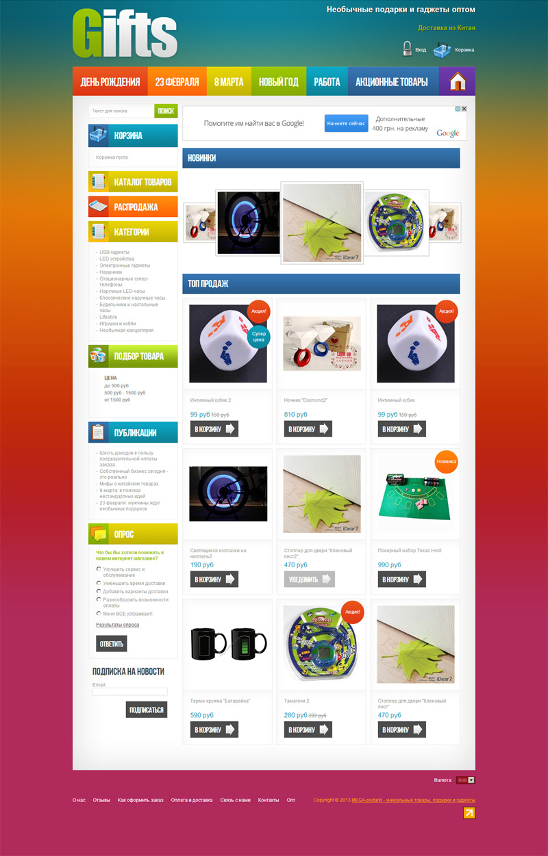Сувениры и подарки оптом в Москве  интернетмагазин Лакшми
