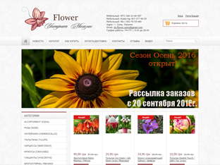http://flower.sumy.ua/